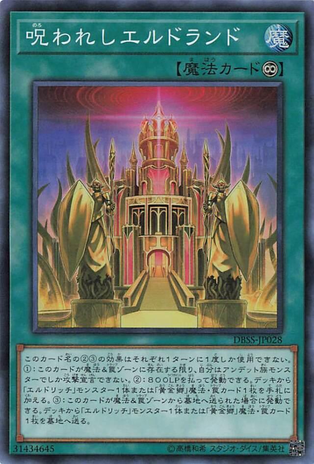 呪われしエルドランド【スーパー】{DBSS-JP028}《魔法》