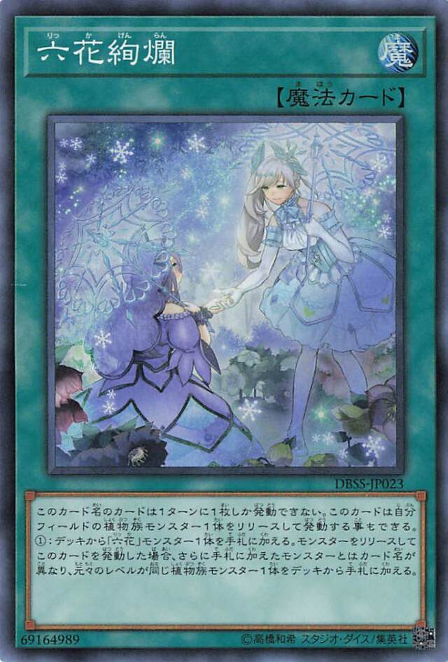 六花絢爛【スーパー】{DBSS-JP023}《魔法》