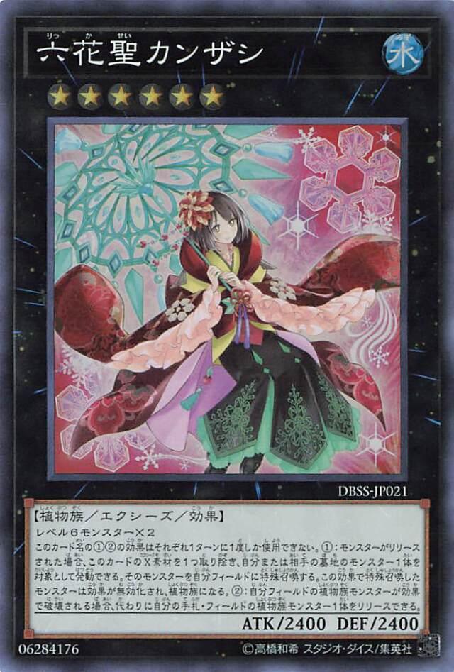 六花聖カンザシ【スーパー】{DBSS-JP021}《エクシーズ》