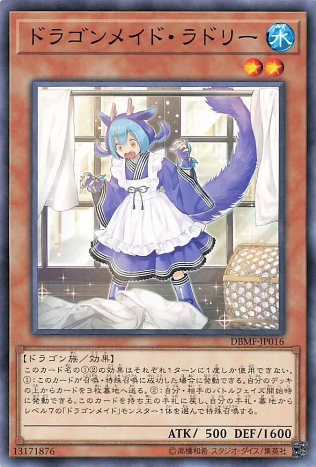ドラゴンメイドラドリー【ノーマル】{DBMF-JP016}《モンスター》