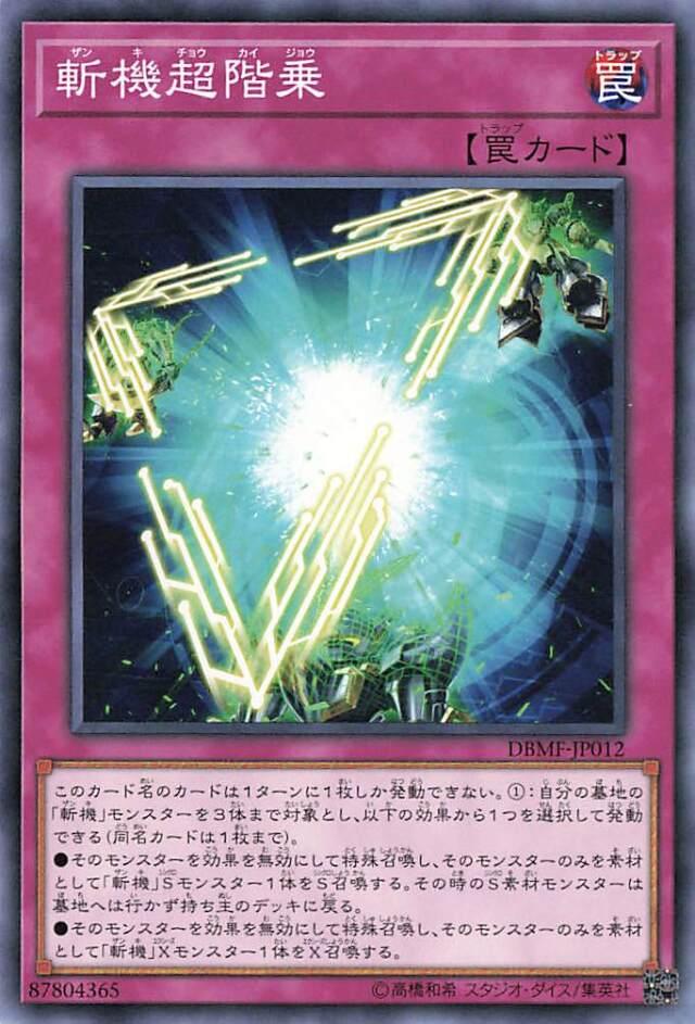斬機超階乗【ノーマル】{DBMF-JP012}《罠》