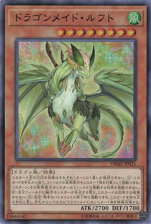 ドラゴンメイドルフト【スーパー】{DBMF-JP021}《モンスター》