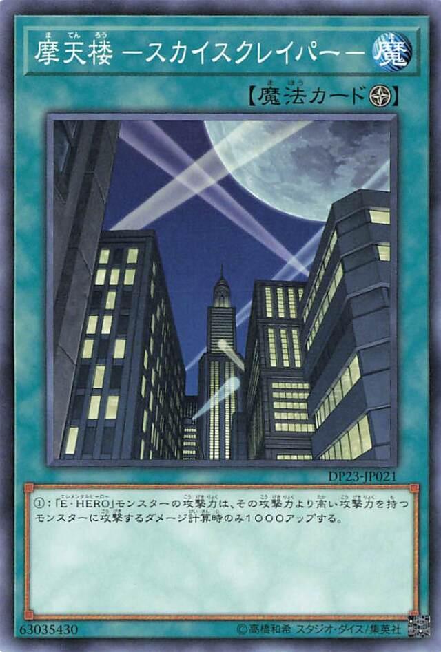 摩天楼スカイスクレイパー【ノーマル】{DP23-JP021}《魔法》