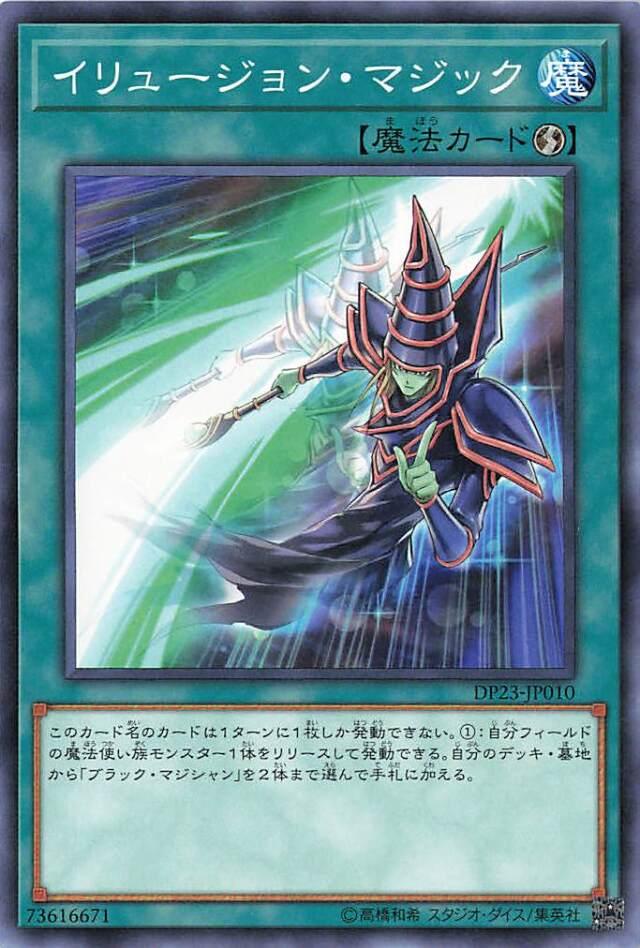 イリュージョンマジック【ノーマル】{DP23-JP010}《魔法》