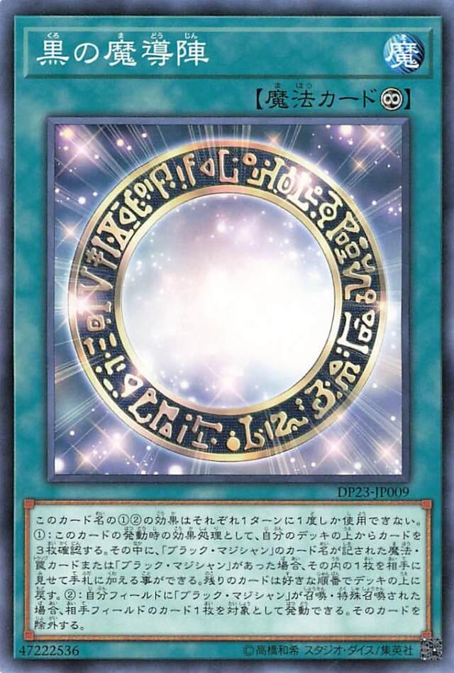 黒の魔導陣【ノーマル】{DP23-JP009}《魔法》
