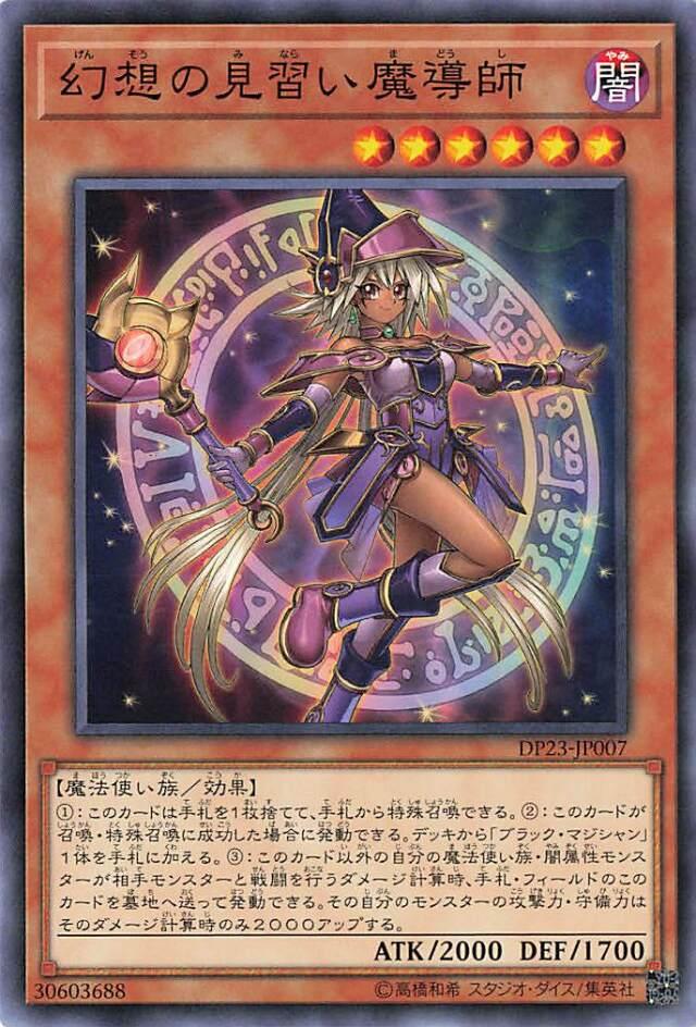 幻想の見習い魔導師【ノーマル】{DP23-JP007}《モンスター》