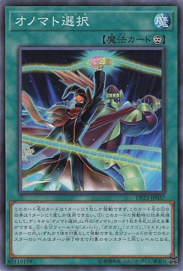 オノマト選択【スーパー】{DP23-JP037}《魔法》
