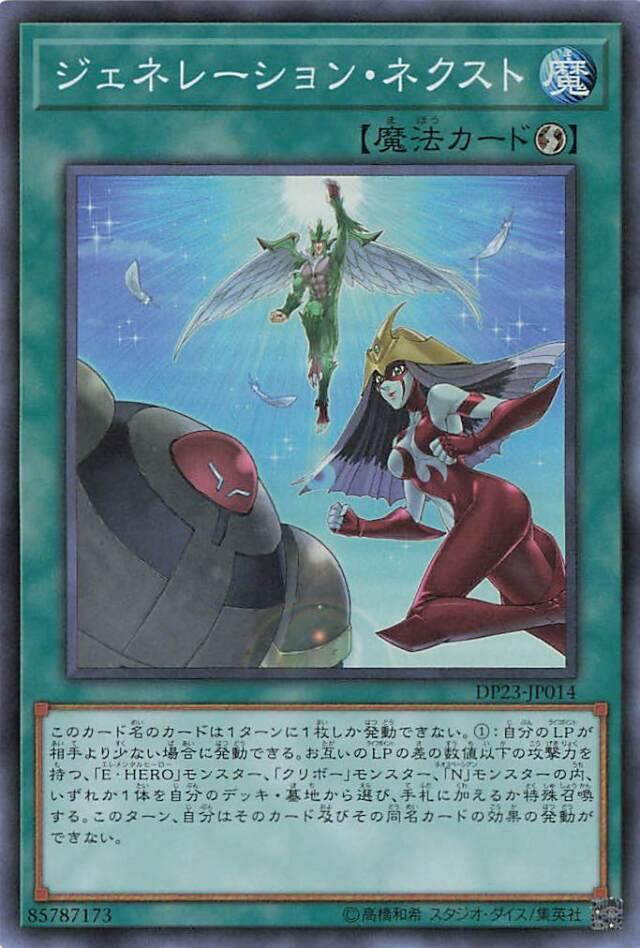 ジェネレーションネクスト【スーパー】{DP23-JP014}《魔法》