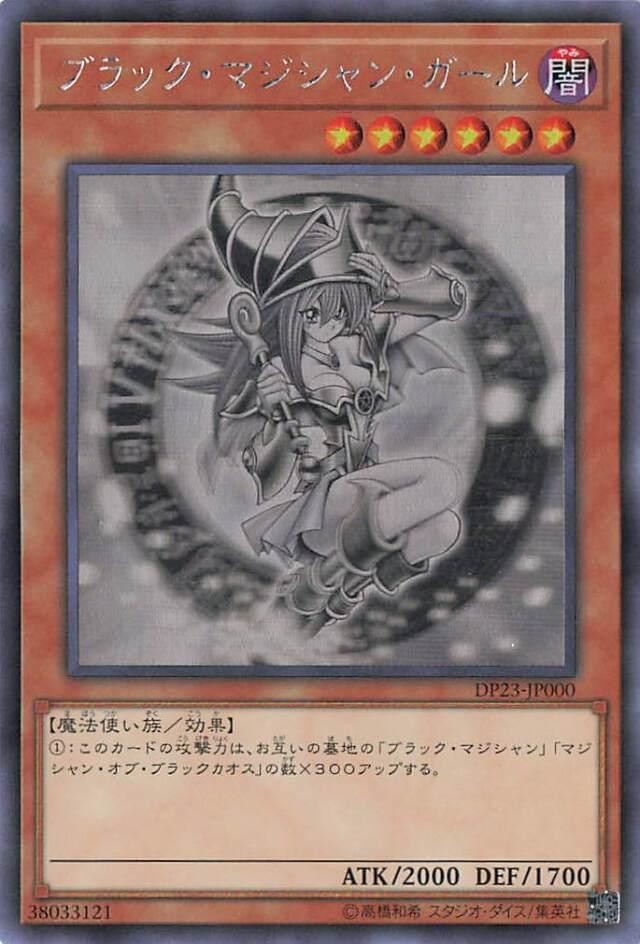 ブラックマジシャンガール【ホログラフィック】{DP23-JP000}《モンスター》
