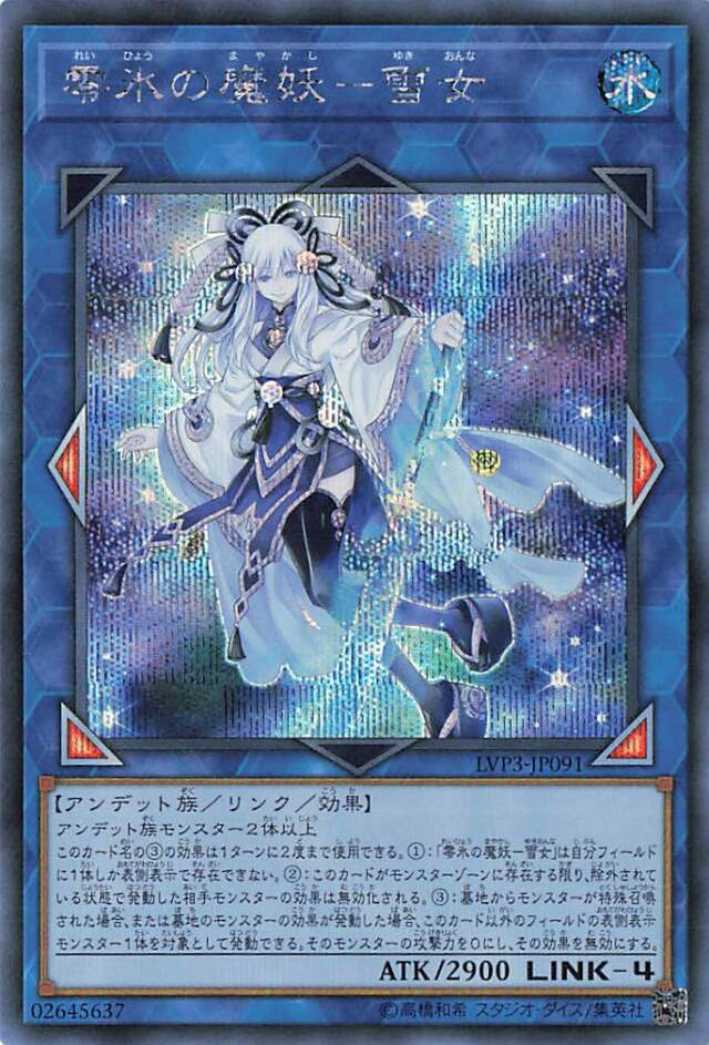 零氷の魔妖雪女【シークレット】{LVP3-JP091}《リンク》