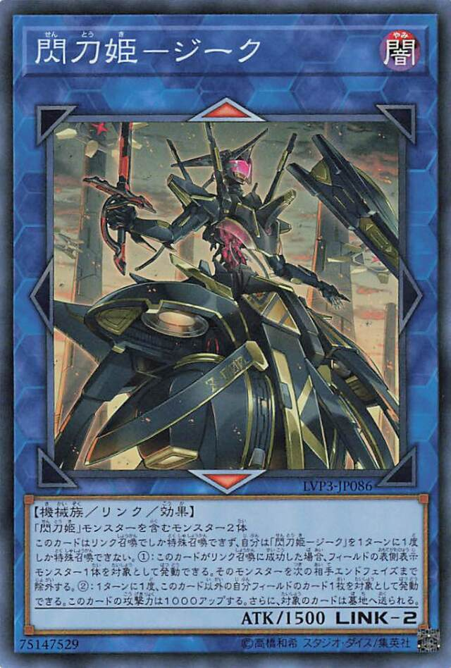 閃刀姫ジーク【スーパー】{LVP3-JP086}《リンク》