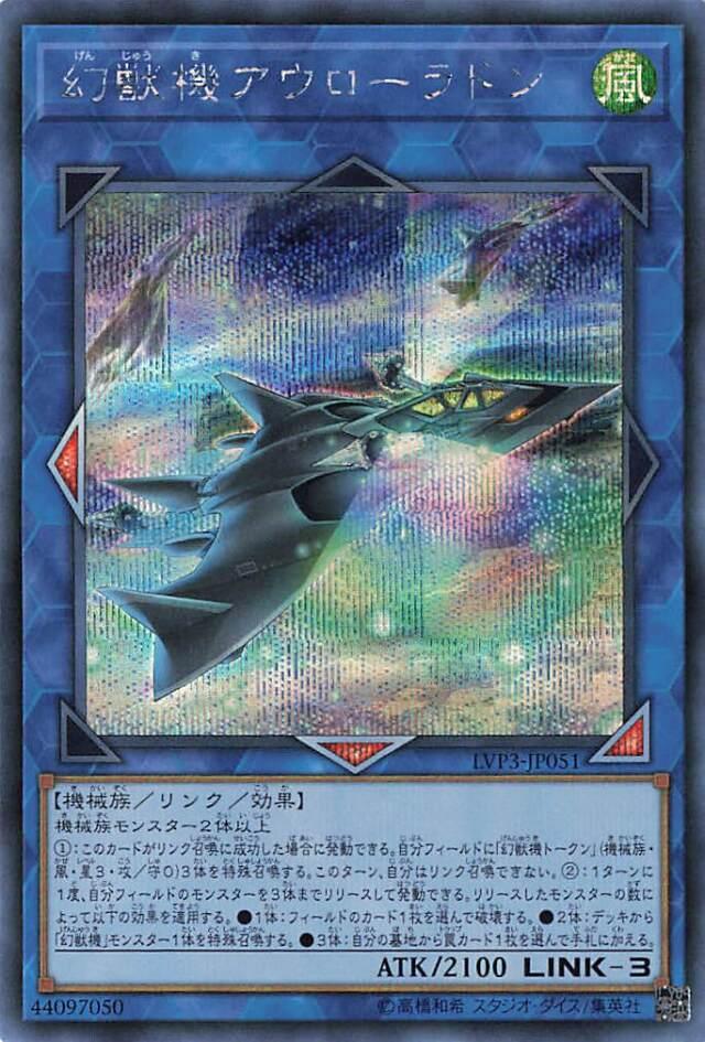 幻獣機アウローラドン【シークレット】{LVP3-JP051}《リンク》