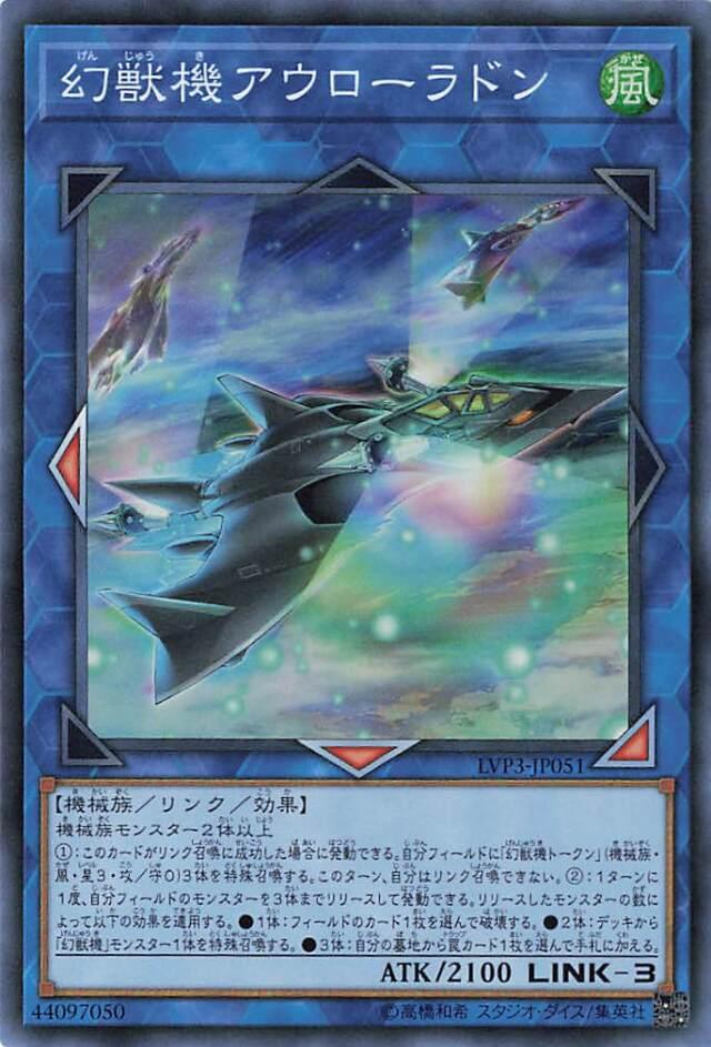 幻獣機アウローラドン【スーパー】{LVP3-JP051}《リンク》