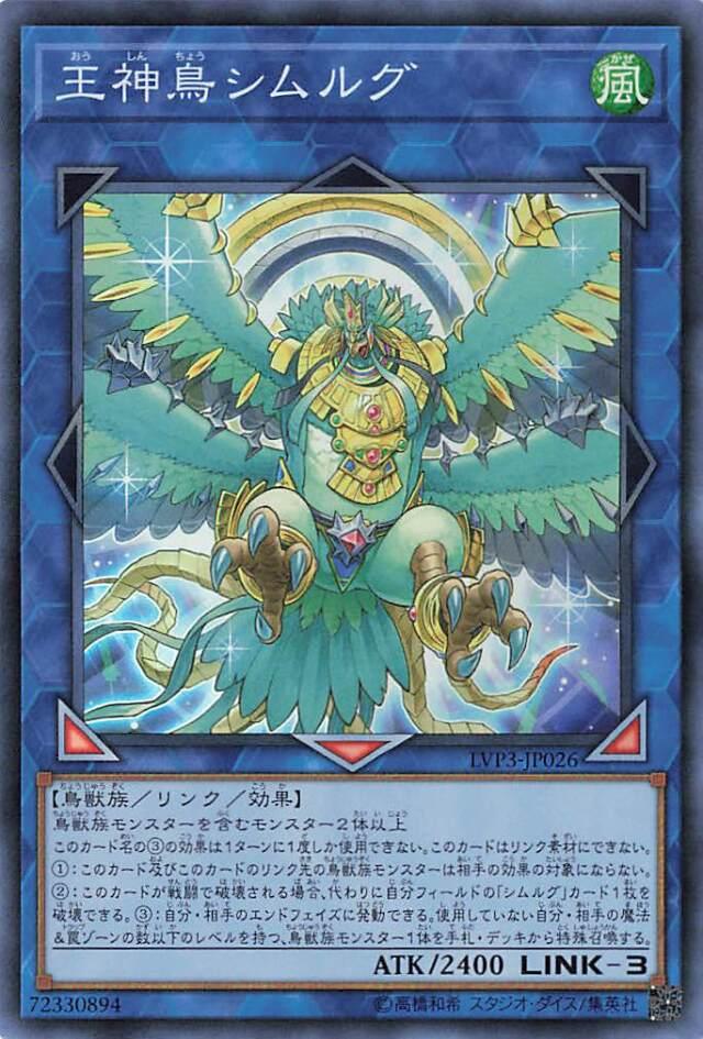 王神鳥シムルグ【スーパー】{LVP3-JP026}《リンク》