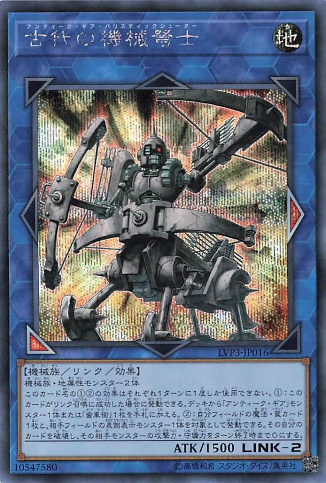古代の機械弩士【シークレット】{LVP3-JP016}《リンク》