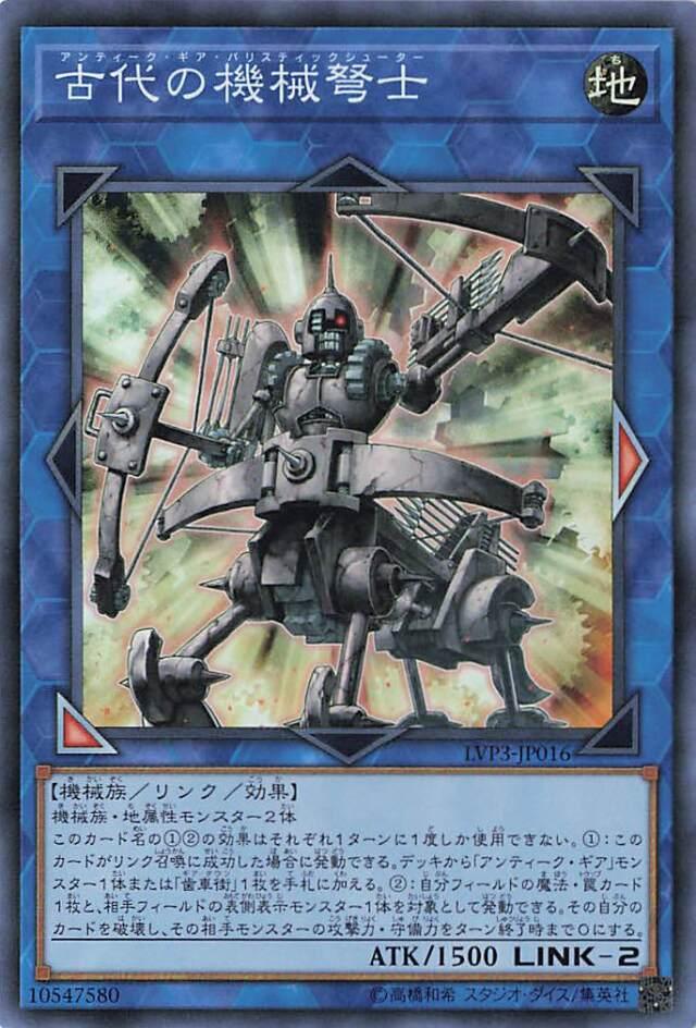 古代の機械弩士【スーパー】{LVP3-JP016}《リンク》