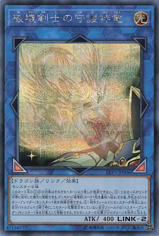 破壊剣士の守護絆竜【シークレット】{LVP3-JP006}《リンク》