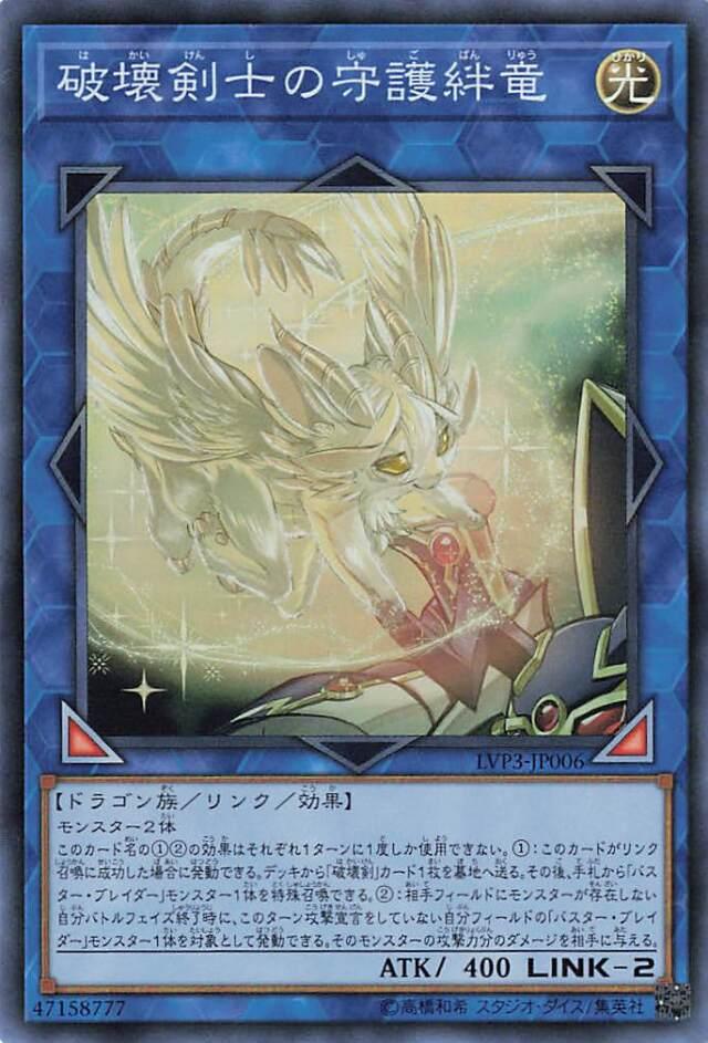 破壊剣士の守護絆竜【スーパー】{LVP3-JP006}《リンク》