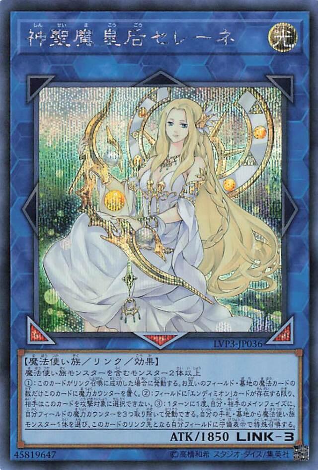 神聖魔皇后セレーネ【シークレット】{LVP3-JP036}《リンク》