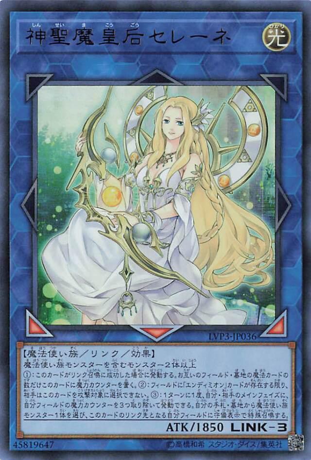 神聖魔皇后セレーネ【ウルトラ】{LVP3-JP036}《リンク》