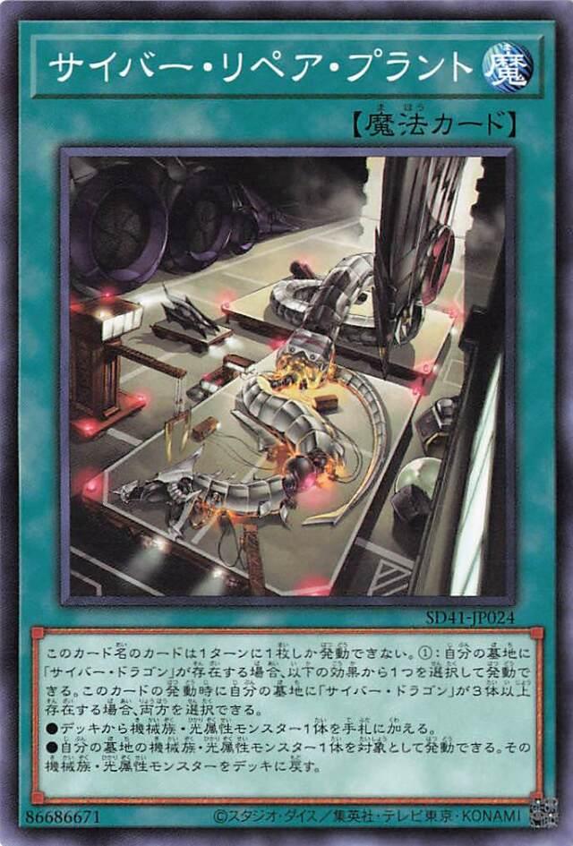 サイバーリペアプラント【ノーマル】{SD41-JP024}《魔法》