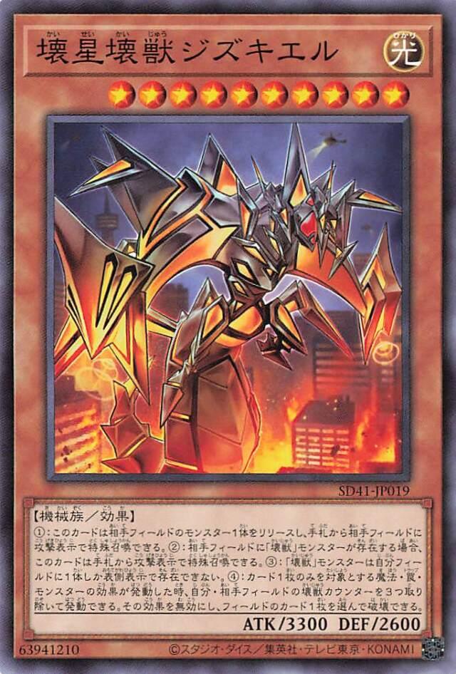 壊星壊獣ジズキエル【ノーマル】{SD41-JP019}《モンスター》