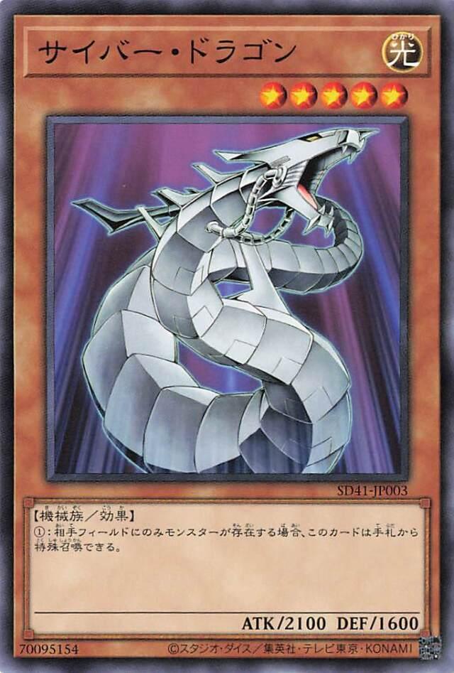 サイバードラゴン【ノーマル】{SD41-JP003}《モンスター》