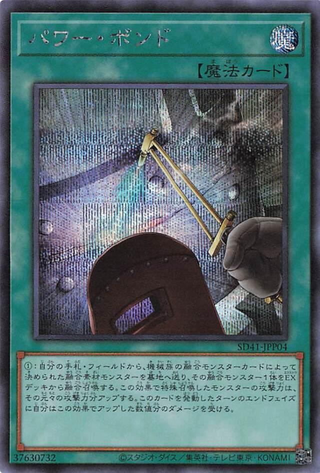 パワーボンド【シークレット】{SD41-JPP04}《魔法》