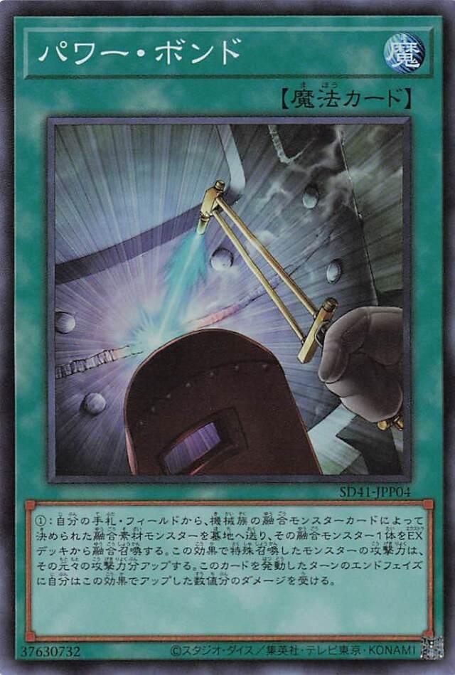 パワーボンド【スーパー】{SD41-JPP04}《魔法》