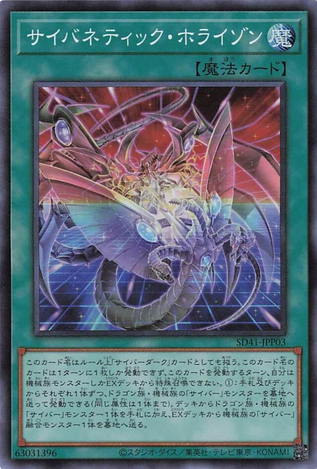 サイバネティックホライゾン【スーパー】{SD41-JPP03}《魔法》
