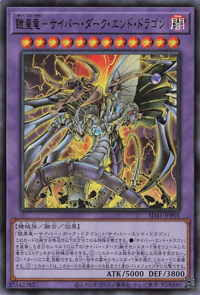 鎧皇竜サイバーダークエンドドラゴン【ウルトラ】{SD41-JPP01}《融合》