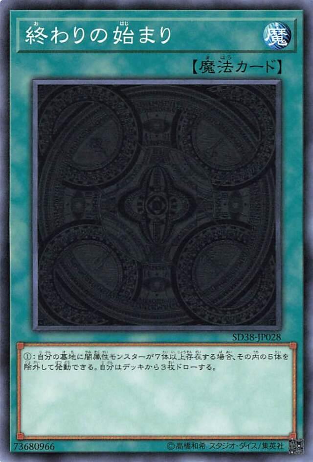終わりの始まり【ノーマル】{SD38-JP028}《魔法》