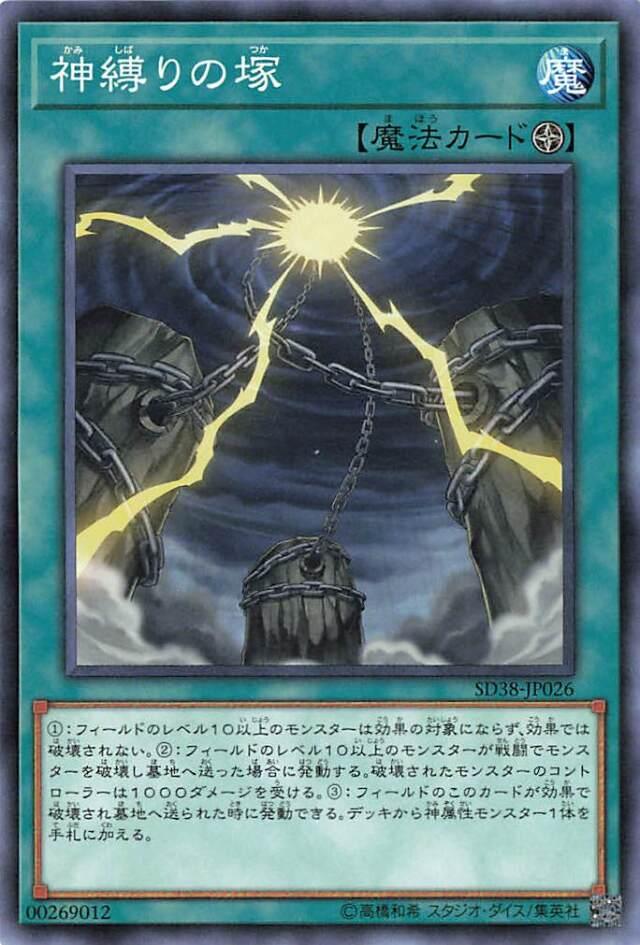 神縛りの塚【ノーマル】{SD38-JP026}《魔法》