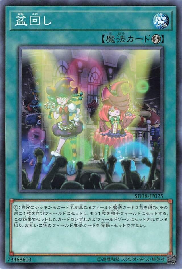 盆回し【ノーマル】{SD38-JP025}《魔法》