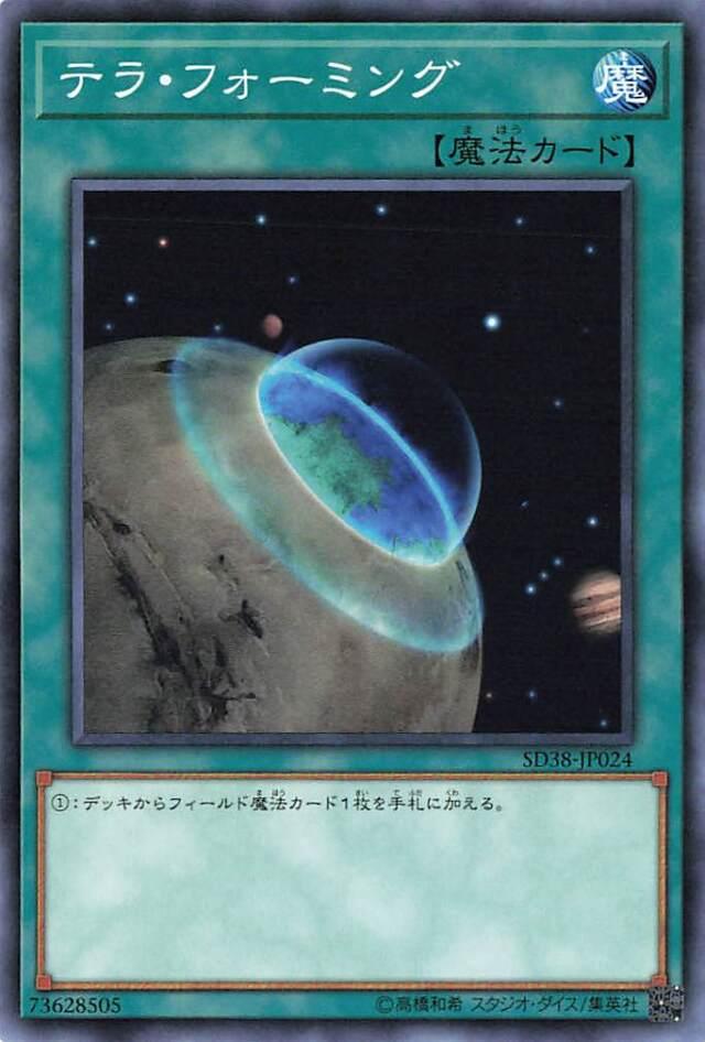 テラフォーミング【ノーマル】{SD38-JP024}《魔法》