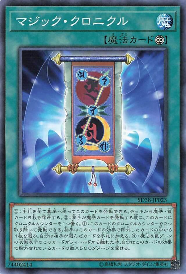 マジッククロニクル【ノーマル】{SD38-JP023}《魔法》