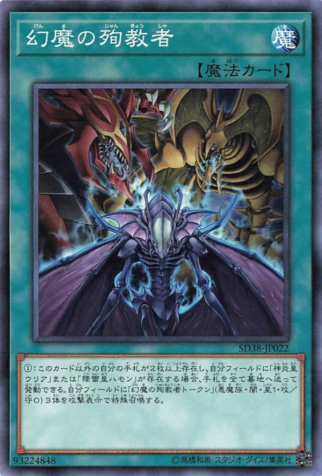 幻魔の殉教者【ノーマル】{SD38-JP022}《魔法》