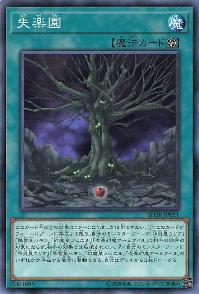 失楽園【ノーマル】{SD38-JP021}《魔法》