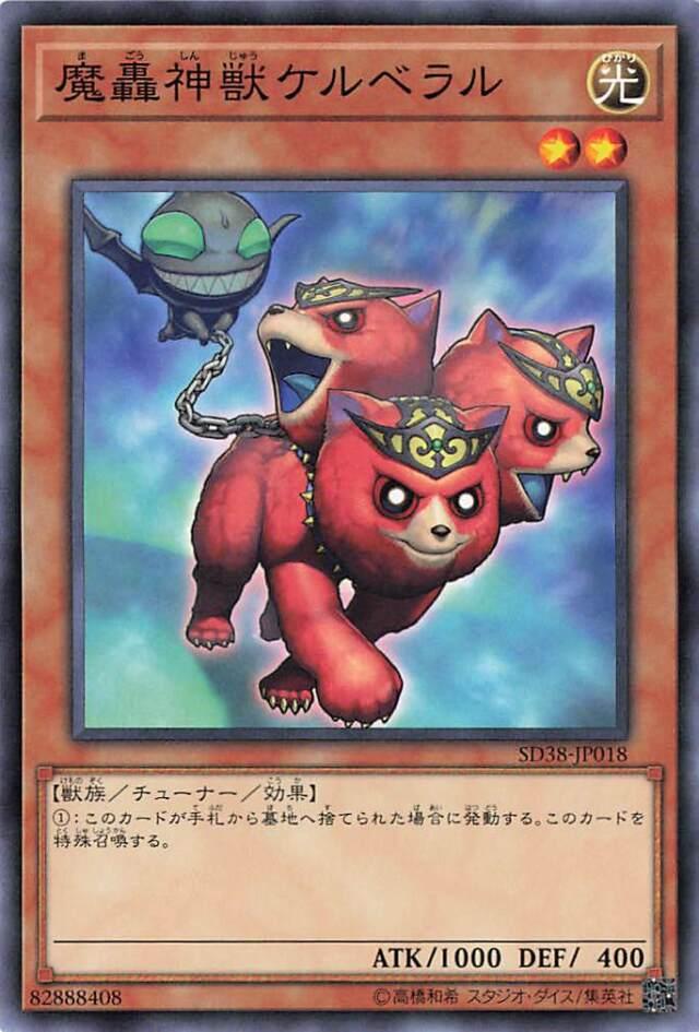 魔轟神獣ケルベラル【ノーマル】{SD38-JP018}《モンスター》