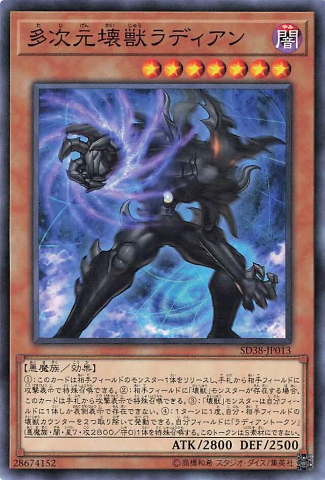 多次元壊獣ラディアン【ノーマル】{SD38-JP013}《モンスター》