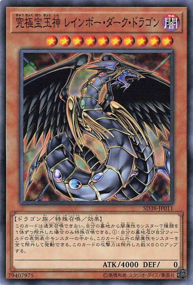 究極宝玉神レインボーダークドラゴン【ノーマル】{SD38-JP011}《モンスター》