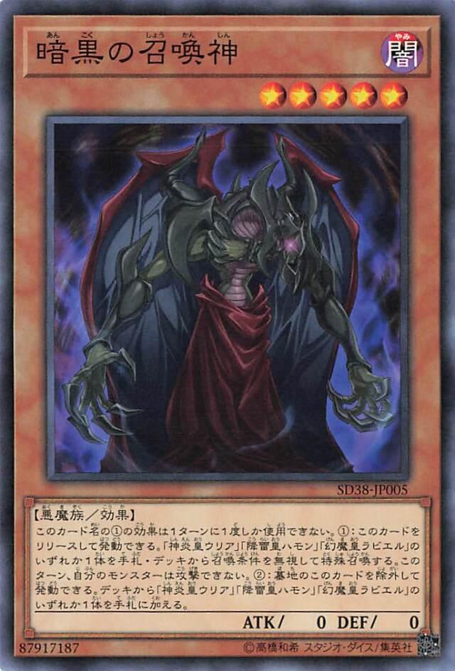暗黒の召喚神【ノーマル】{SD38-JP005}《モンスター》