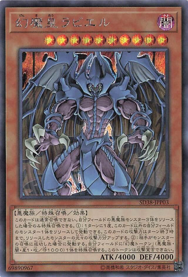 幻魔皇ラビエル【シークレット】{SD38-JPP03}《モンスター》