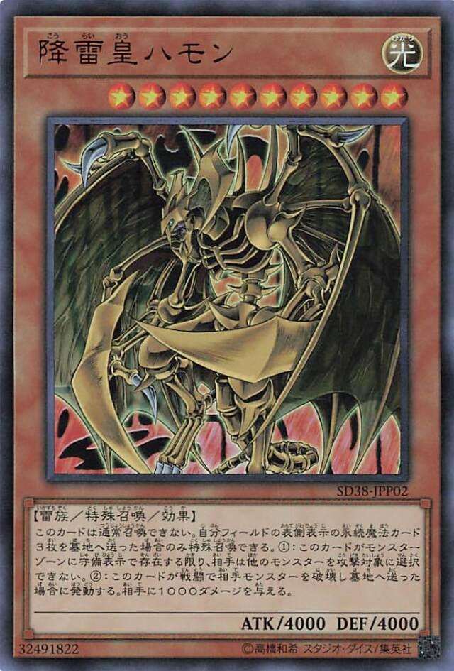 降雷皇ハモン【ウルトラ】{SD38-JPP02}《モンスター》