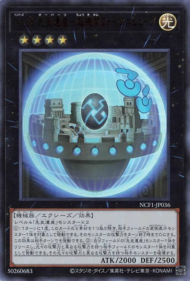 No36先史遺産超機関フォーク=ヒューク【ウルトラ】{NCF1-JP036}《エクシーズ》