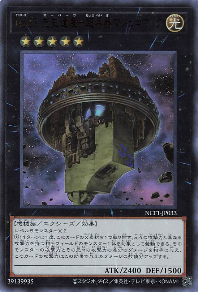 No33先史遺産超兵器マシュ=マック【ウルトラ】{NCF1-JP033}《エクシーズ》