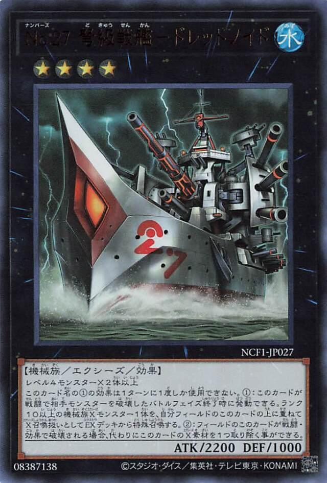 No27弩級戦艦ドレッドノイド【ウルトラ】{NCF1-JP027}《エクシーズ》