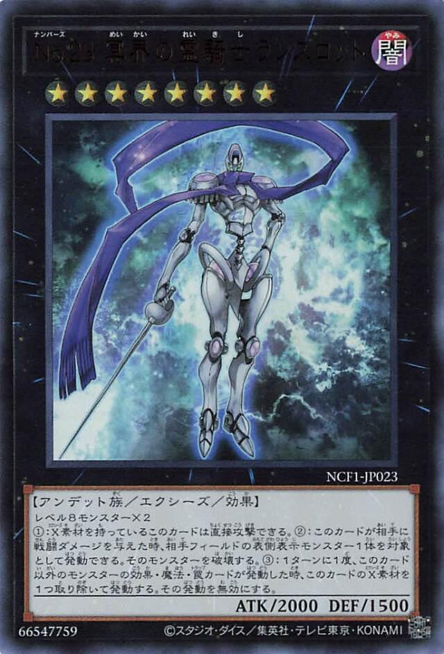 No23冥界の霊騎士ランスロット【ウルトラ】{NCF1-JP023}《エクシーズ》