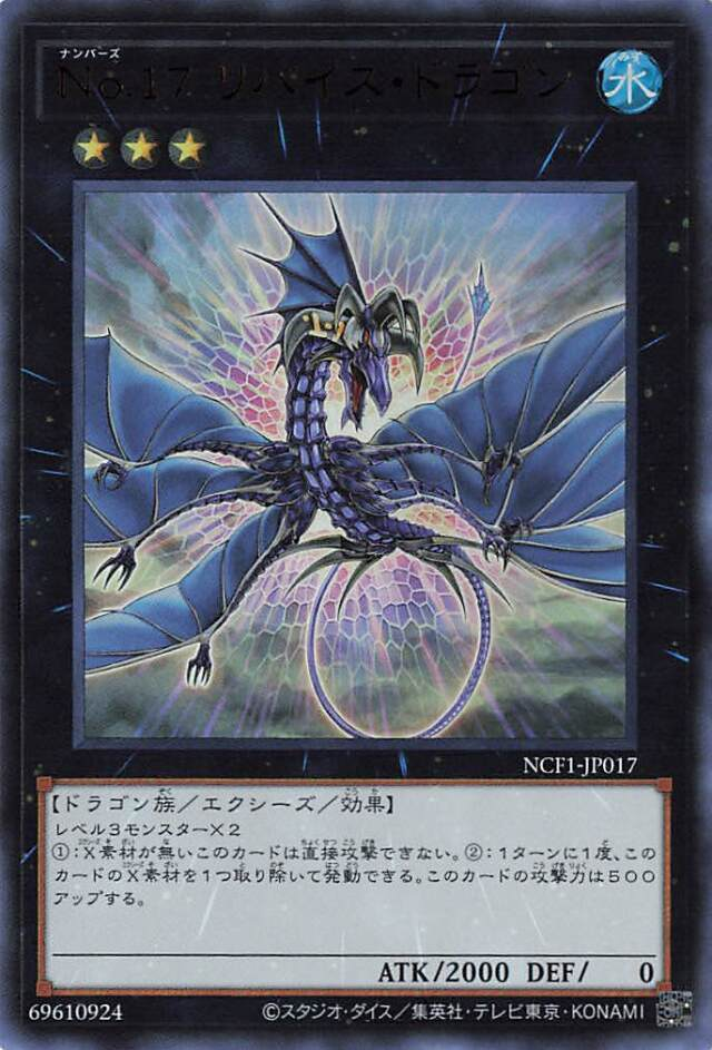 No17リバイスドラゴン【ウルトラ】{NCF1-JP017}《エクシーズ》