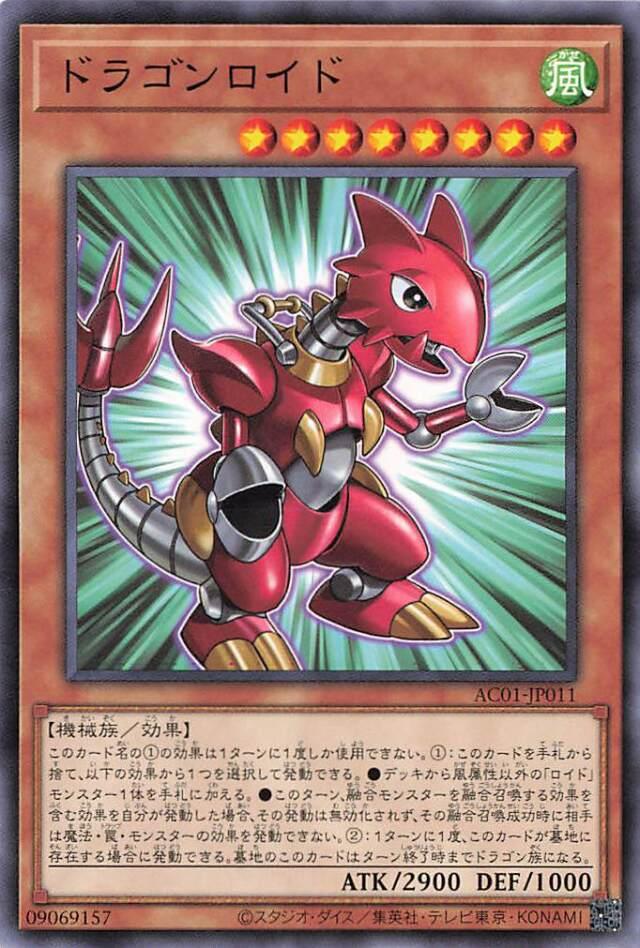 ドラゴンロイド【ノーマル】{AC01-JP011}《モンスター》